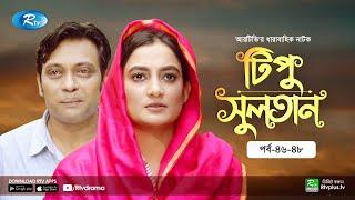 Tipu Sultan | টিপু সুলতান | Ep 46, 47 & 48 | Ft, Akm Hasan, Milon, Aparna Ghosh | Drama Serial 2020