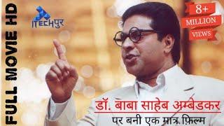'Dr. Babasaheb Ambedkar' Bollywood 2000 Hindi Movie