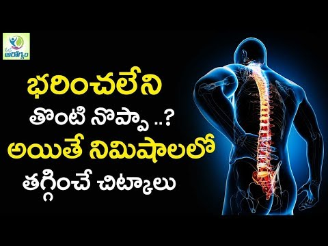 Unbelievably Quick and Easy Cure for Sciatica /Sciatic Nerve Pain - Mana Arogyam Telugu Health Tips