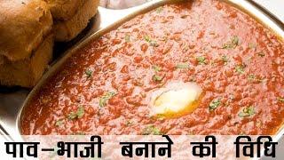 पाव भाजी बनाने की विधि | Pav Bhaji Recipe in Hindi | बाजार जैसी पावभाजी की रेसिपी