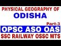 Physical Geography of Odisha for aso 2018 || Important geography mcq for ossc SSC railway mts exams