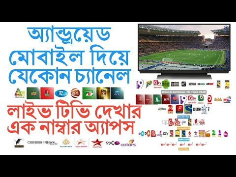 How to android live tv channel apps bangla tutorial