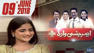 Laalchi Larki Ka Waar | Emergency Ward | SAMAA TV | 09 June 2018