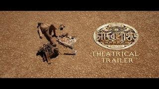 Chander Pahar | Theatrical Trailer # 2 with Subtitles | Dev | Kamaleswar Mukherjee | 2013