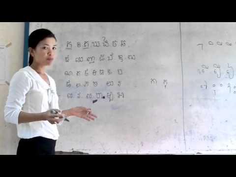 Learning Khmer Lesson #1
