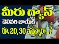 Don't pay LPG cylinder delivery charges | Refill Price | LPG Cylinder News | Top Telugu TV