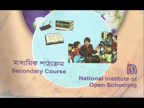NIOS Secondary Course Bengali Textbook PDF (Scanned Copy)