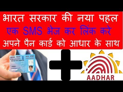 पैन को आधार के साथ लिंक करे SMS भेज कर | How to Link Aadhar to Pan by SMS-2017 DNA