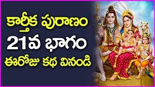 కార్తీక పురాణం  21వ భాగం  ఈరోజు కథ వినండి - Karthika Puranam Part 21