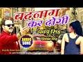 Badnaam Kar Dogi   Pawan Singh,Priyanka Singh   Rani Chatterjee   New Bhojpuri Superhit Song 2019