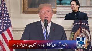 News Headlines | 8:00am | 22 Aug 2019 | 24 News HD