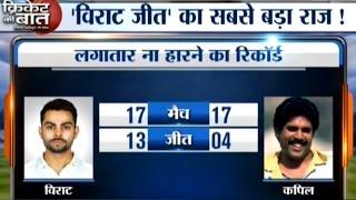 Cricket Ki Baat: Virat Kohli is Not Just a Captain, He is a Leader, Says Ravi Shastri