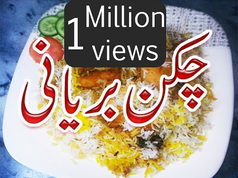 New Chicken Biryani recipe Pakistan at home in simple in urdu video Amazing 2017