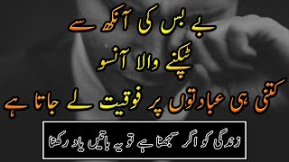 Best Collection of Sad Quotes about Life in Urdu