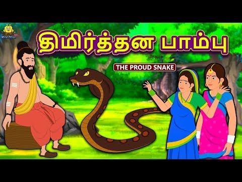 Xxx Mp4 திமிர்த்தன பாம்பு The Proud Snake Bedtime Stories For Kids Tamil Fairy Tales Tamil Stories 3gp Sex