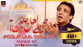 Dhamal - Jhoolay Laal Chale Aa - Nazakat Ali - 2017