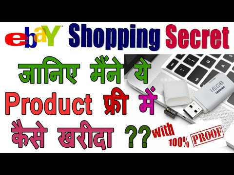 ☑️100% PROOF Of How i Purchase  Product FREE from Ebay | Ebay SECRET BUYING TIPS AND TRICKS[Hindi]