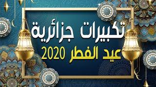ساعة من التكبيرات الجزائرية للعيد 2020 تكبيرات العيد بصوت جميل و نقي و عذب  تكبيرات العيد الجزائري