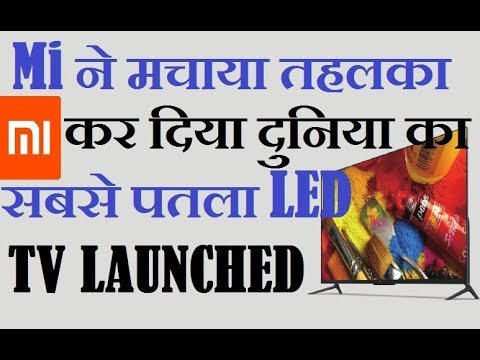 Mi ने किया LED TV LAUNCH