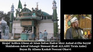 Sayyid Makhdoom ashraf jahangir simnani R.A by Allama kaukab noorani