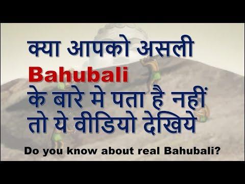 क्या आपको असली  Bahubali  के बारे मे पता है नहीं  तो ये वीडियो देखिये  | you know real Bahubali