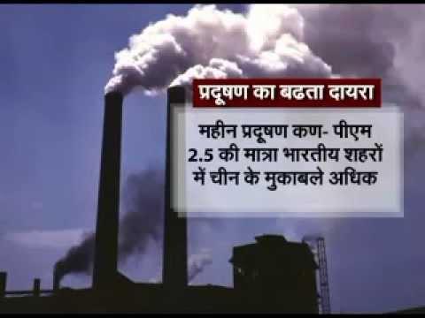 Increasing Air Pollution (Hindi)