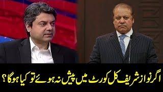 Agar Nawaz Sharif Court na Aye to kya ho ga?