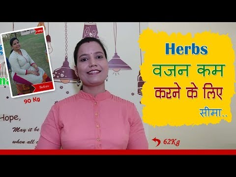 3 Best Herbs for Weight Loss – How much and When – by Seema