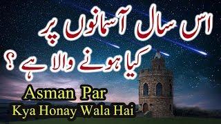 2018 Mein Asman Par Kya Honay Wala Hai Black Hole Super Moon Solar Eclipse