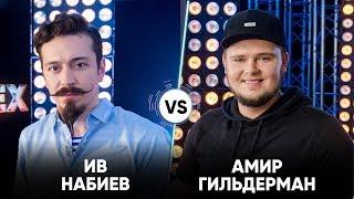 Download Ив Набиев vs Амир Гильдерман | Шоу Успех Video