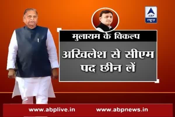 Samajwadi Party feud: Mulayam Singh Yadav now left with two options