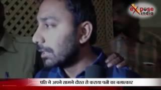 पति ने अपने सामने दोस्त से कराया पत्नी का बलात्कार