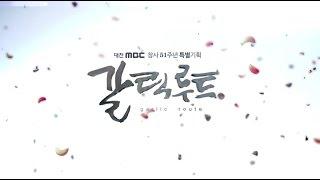 대전MBC 창사 51주년 특별기획 갈릭루트 2부