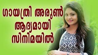Parasparam Serial Actress Gayathri Arun   sarvopari palakkaran movie