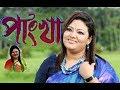 Momotaj পাংখা পাংখা পাংখা হইলো মন Pangkha Pangkha By Live Concert Video