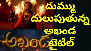 Akhanda, #BB3 Title Roar, Nandamuri Balakrishna, Boyapati Srinu