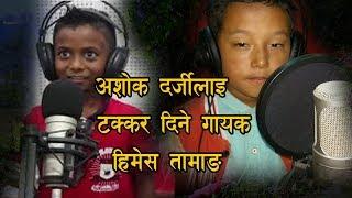 सारा नेपालीलाई रुवाउने गित गायका हिमेश || गायक मात्रै हैन अभिनयमा पनि उस्तै हिमेश ||