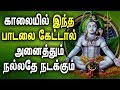 Download powerful Sivan  songs in Tamil | Sivan Bhakti Padagal | Sivan padal | Best Tamil Devotional Songs MP3,3GP,MP4