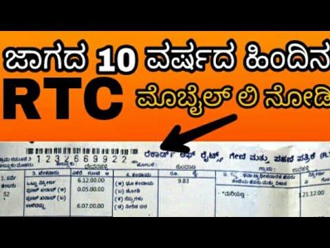 ಯಾವುದೇ ಜಾಗದ ಹತ್ತು ವರ್ಷದ ಹಿಂದಿನ RTC ಮೊಬೈಲ್ ನಲ್ಲಿ ನೋಡಿ - How to get 10 years Old RTC in online