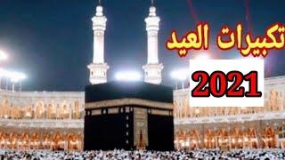 تكبيرات العيد بصوت عدب وجميل 2020🤲 takbira al eid
