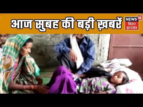 Xxx Mp4 बिहार झारखंड की तमाम खबरे 18 मिनट में बिहार झारखंड 13 June 2019 3gp Sex