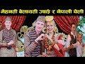 बेलायती ज्वाईसँग नेपाली परम्परा अनुसार विवाह, करोडौं लगानीकाे रेष्टुरेन्ट चलाउँदै Mero Online TV
