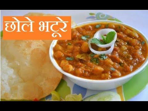 छोले भटूरे (Chole Bhature Recipe) | How to make chole bhature  in Hindi