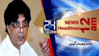 News Headlines | 12:00 AM | 11 Jun 2018 | 24 News HD