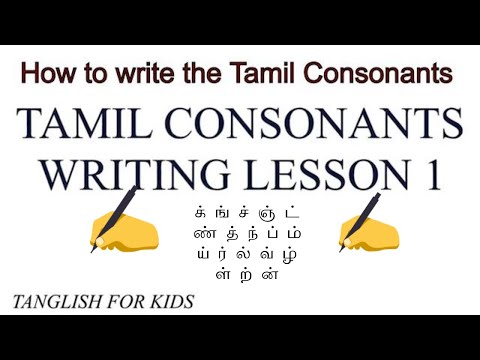 Tamil  Consonants Writing Lesson 1 With Worksheets - Learning Tamil Through English For Kids
