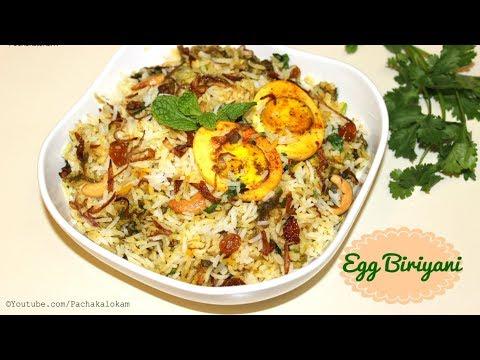 ഒരു കിടിലൻ മുട്ട ബിരിയാണി | Egg Biriyani | Kerala Mutta Biriyani | Malayalam Recipe | Pachakalokam