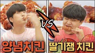 양념치킨 vs 딸기잼치킨 복불복 먹방 ㅋㅋㅋㅋ 뭐가 더 맛있을까?