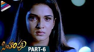 Latest Telugu Movies | Simham Puli Telugu Full Movie | Part 6 | Jeeva | Divya Spandana | Singam Puli