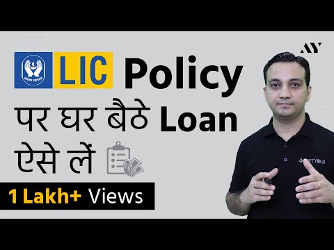 Loan Against LIC Life Insurance Policy in 2018 - Hindi