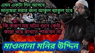 Maulana muneer Uddin(মৌলানা মনিরুদ্দিন)এমন একটা দিন আসবে মানুষ মরার জন্য আকুল ব্যাকুল করবে নিউ ওয়াজ